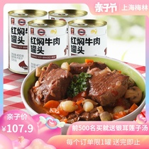 Shanghai Merlin red braised beef canned 400gx4 outdoor convenience instant instant braised beef noodles cooked food