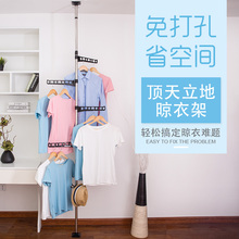Balcony windowsill roof standing clothes drying rack indoor floor folding simple lifting hanging rack bedroom drying pole