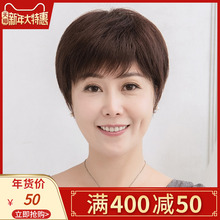 Middle and old age wig, short hair, real hair lady, round face, mom, wig, real hair, fashionable and fluffy wig.