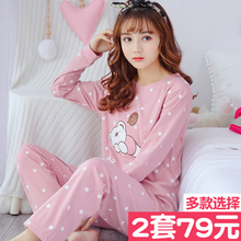 Sleepwear Female Spring, Autumn and Summer Thin Cotton Long Sleeve Lovely Suit Autumn, Winter and Han Edition Fresh Student Women's Home Clothing