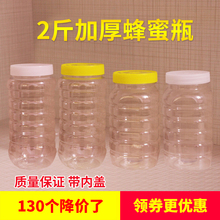 Honey Bottles 130 Plastic Bottles 1000g Round 2kg 5kg Sealed Cans with Thickened Transparent Belt Inner Cover Wholesale