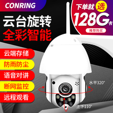 Wireless Wifi Ball Camera Household HD Night Vision Outdoor Rotation Network Mobile Telephone Remote Monitor