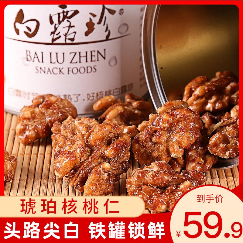 【白露珍】琥珀核桃仁100G*3铁罐装两种口味坚果零食香酥休闲食品