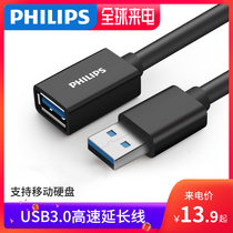 Philips usb extension cable 3 0 mâle to femelle data cable mouse keyboard Network Card Mobile hard disk U Disk computer high-speed usb extension cable connector cable Lengen mobile phone charging interface