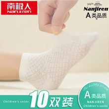 Children's socks Summer thin cotton boys and girls Summer mesh breathable baby cotton socks spring and summer socks