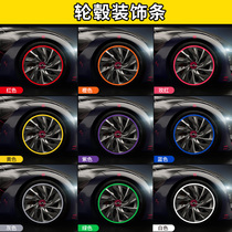 Car wheel stickers door anti-collision bar wheel modified decorative strip accessories protection ring anti-scratch stickers color supplies