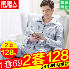 Antarctic men's pajamas men's thin summer long-sleeved pure cotton spring, autumn and winter cotton youth home suit summer