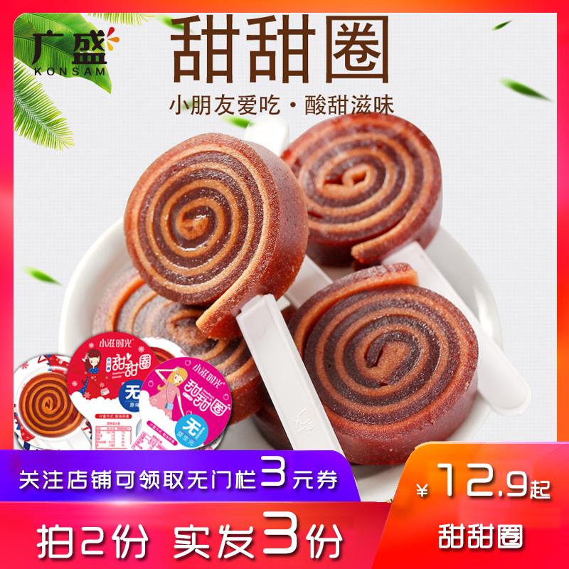 广盛 功夫山楂卷小滋时光甜甜圈果丹皮山楂糕棒棒糖零食休闲果脯