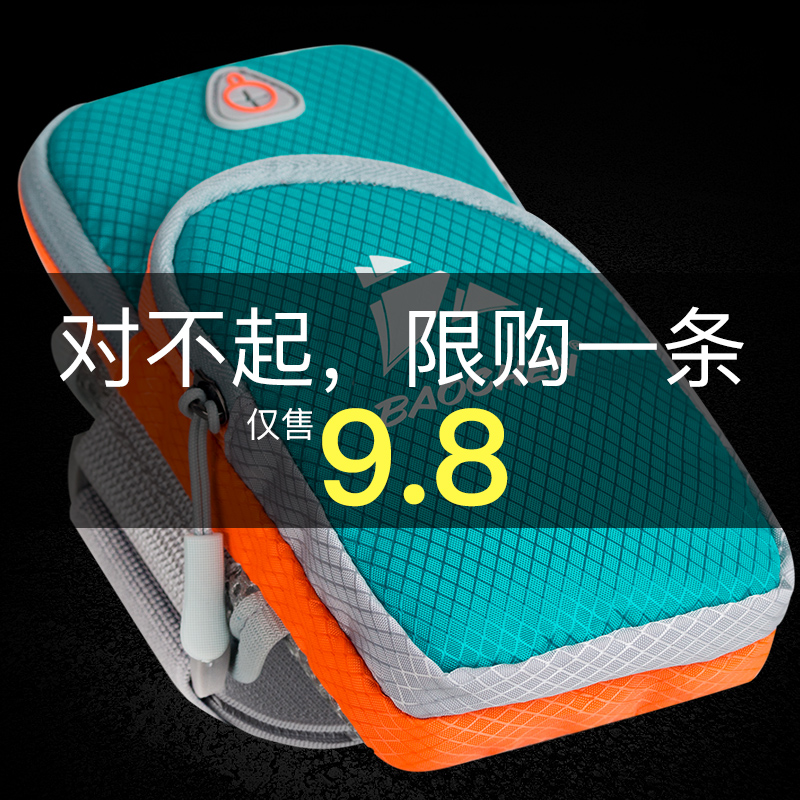 跑步手机臂包户外手机袋男女款通用手臂带运动手机臂套手腕包装备 thumbnail