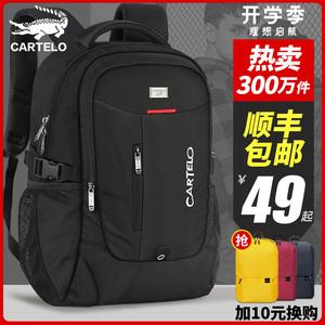 双肩包男士大容量旅行包电脑背包2020年新款初中学生书包女小学生