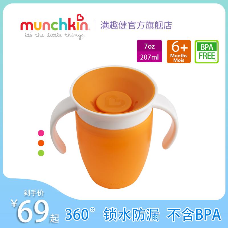 munchkin满趣健学饮杯儿童水杯宝宝360度防漏便携直饮杯魔术杯子