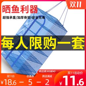 折叠晒鱼网网架家用防蝇笼大号速干网晾晒鱼干地瓜网干货晒菜神器