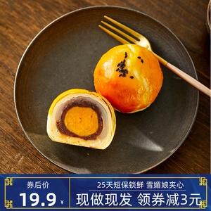 螺滋螺味南宁雪媚娘海鸭蛋麻薯蛋黄酥糕点面包零食早餐休闲小吃