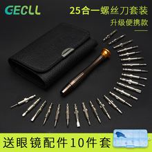 25 glasses, screwdriver sets, tools, maintenance, dressing, adjusting glasses, watches, mobile accessories, a small screwdriver.