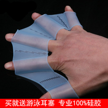 Snorkeling Silica Gel Swimming Equipment Paddle Hand Paddle Adult Half Palm Children Swimming Hand Puck Freestyle Glove Hand Pucker