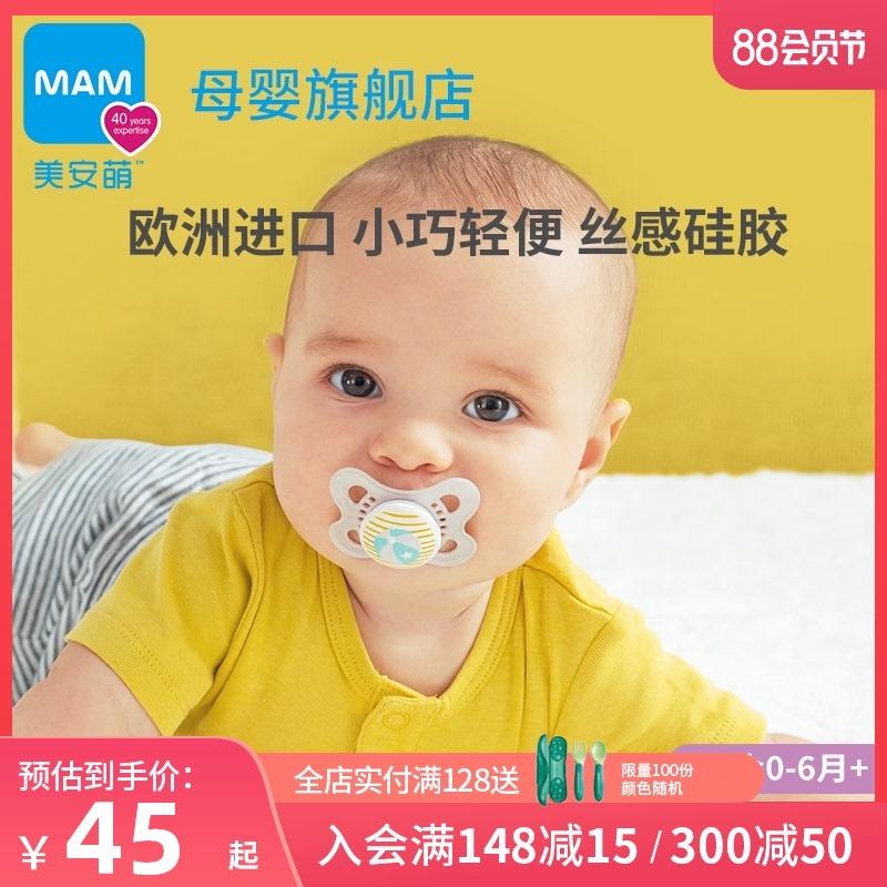 MAM美安萌迷你型丝感安抚奶嘴超软婴儿安睡型仿母乳新生安慰神器