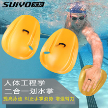 Waterman Swimming Fins Adult Children Paddling Palm Freestyle Arm Swimming Training Equipment Swimming Equipment