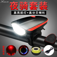 Bicycle headlight mountainous bicycle night riding lamp riding equipment flashlight charging horn bicycle accessories