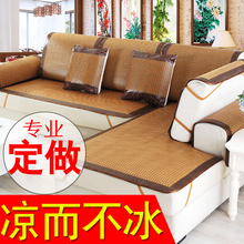Living room summer sand splash anti-skid bamboo rattan mat stool three-seat sofa cushion bamboo mat mahjong mat cushion summer bed