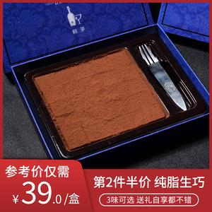 法布朗纯可可脂生巧巧克力礼盒装送女友生日礼物日本抹茶味零食