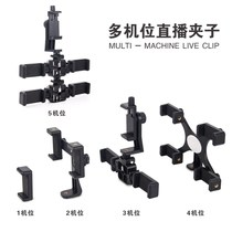 Mobile Desktop Stand Clip Head Live Multi-Tripod Accessories Tablet PC Universal PTZ Lazy Shooting.