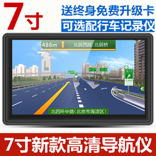 7-inch New GPS Navigator Portable Vehicle Freight Vehicle General Speed Measuring Electronic Dog Reversing Machine