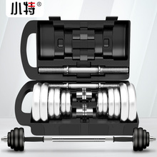 Men's Dumbbell Exquisite Boxed Electroplated Yaling 20kg 30kg Adjustable Barbell Dual-purpose Fitness Equipment Household