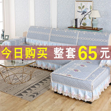 Sofa cushion four seasons general simple modern suit 1+2+3 household living room universal sofa cover cover cover