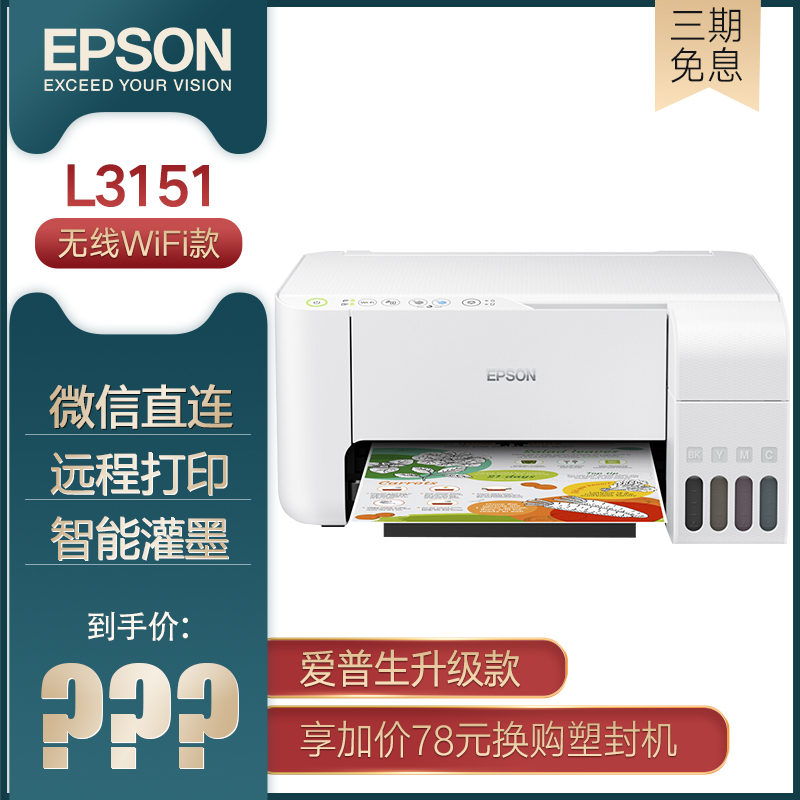 epson l3153 / 3151 / 4153 / 4151 / 4158 color ink-jet printer copy scanning mobile phone wireless small home student office original supply ink bin integrated machine