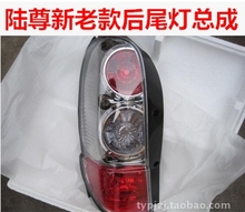 Buick GL8 Lu Zun taillight assembly, business car, Lu Zun, rear lamp, car exterior lampshade, genuine accessories.