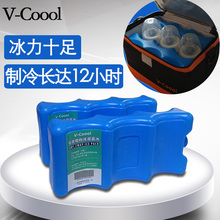 V-Coool Wave Blue Ice Breast Milk Preservation Ice Box Ice Plate Ice Bag Backpack Ice Bag Cold Storage Milk Insulation Bag