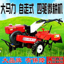 New Multi-functional Self-propelled Agricultural Small Hand-held Four-drive Rotary Tiller for Farmland Ditch Opening, Soil Turning and Ridge Ridge Ridging