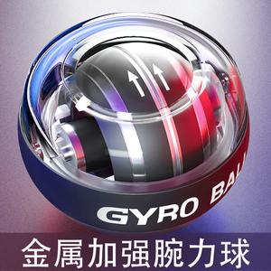腕力球100公斤男式60离心臂力球自启动学生超级陀螺握力球腕力器