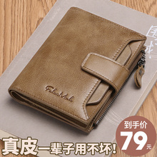 New Men's Wallet, Men's Short Leather Zipper Wallet, Multi-functional Card, Bullwallet, Driving License Youth