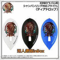 Japanese L STYLE Anshi Hyun a fragrant Penang cup molded darts Wing tail L2 water droplet type