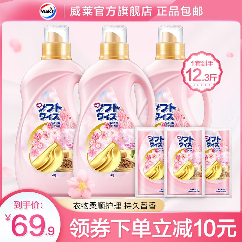 日本卫新樱花衣物柔顺剂护理剂2kg*3除菌持久留香去静电送50g*3