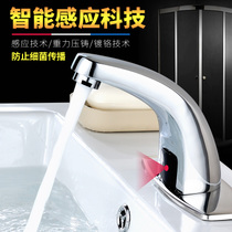 Anmon copper automatic faucet sensor automatic faucet induction hand washing machine