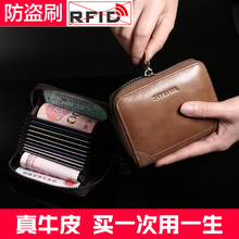 Men's Card Bag Large Capacity Dermis Multi-card Position Ultra-thin Youth Card Set Zipper Driver's License Antitheft Brush Retro Card