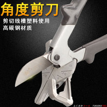 Wire trough scissors Electrical scissors 45 degrees 90 degrees angle scissors Edge-sealing industrial woodworking clip multi-functional angle scissors
