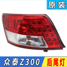 Chung Tai Z300 rear taillight assembly rear lights, rear brake lights, steering lights, lampshade assemblies, auto parts