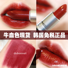 Mac lipstick charm lipstick chili pepper Marrakesh grapefruit 316 cattle blood color DUBONNET