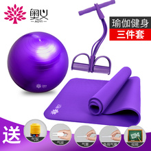 Oyi Yoga Mat Beginner Fitness Three-piece Set Thickening Widening and Lengthening Yoga Slip-proof Lady's Home Mat