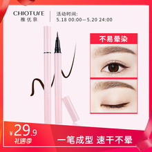 Chili spring quick drying Eyeliner Pen Brown durable waterproof and sweat resistance is not easy to decolorization is not easy to dizzy dyed beginners.