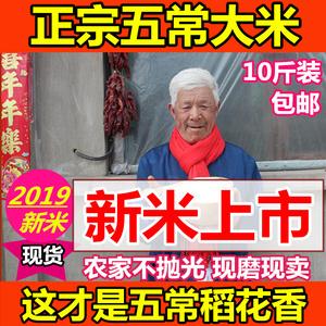 2019年新米东北大米黑龙江农家米粳米正宗五常稻花香大米5kg包邮