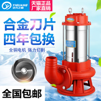 Stainless steel cutting type sewage pump 220V slurry pump household septic tank with reamer suction sewage pump 380V