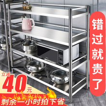 Shelf kitchen shelf cabinet stainless steel cabinet 2 dishes microwave oven 4 shelves storage shelf landing multi-layer