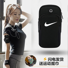 Nike/Nike Mobile Arm Pack Wrist Pack Arm Cover Sports Outdoor Fitness Running Pack Apple Huawei OPPO