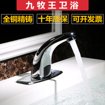 Jiu Mu Wang copper automatic intelligent sensor faucet single cold and hot infrared home line induction hand washing machine