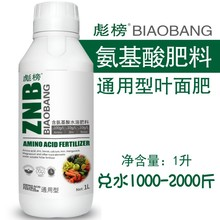Ai Nong purchase 通用 list universal foliar fertilizer containing amino acid water soluble fertilizer fruit tree citrus vegetable rice corn universal