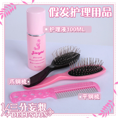 taobao agent 【Three-point delusion】Wig care solution special anti-frizz and easy to comb